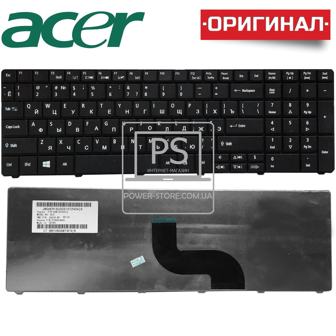 Клавиатура  для ноутбука ACER TravelMate 5534, TravelMate 5541, TravelMate 5542G,