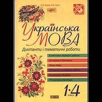 Українська мова. Диктанти і тематичні роботи 1-4 класи