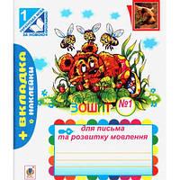 Зошит для письма та розвитку мовлення 1 клас (до Вашуленко) (зошити № 1 і № 2)