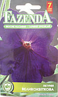 Петуния фиолетовая /крупноцветковая/ 0,3 г