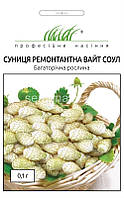 Семена Земляника альпийская ремонтантная Вайт соул белая0,2 г  HemZaden