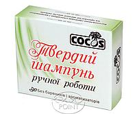 Натуральное мыло-твердый шампунь, 100 г, Cocos