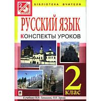 Русский язык. Конспекты уроков 2 класс (к Лапшиной)