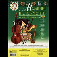 Музичні інструменти. Комплект наочності