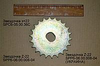 Звездочка SPC6-05.00.36C Z=22 Запчасти к сеялке СПЧ-6 СПП-6 Молдавия