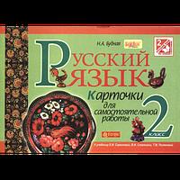 Русский язык 2 класс. Карточки для самостоятельной работы (к Самоновой)