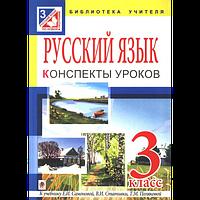Русский язык. Конспекты уроков 3 класс (к Самоновой)
