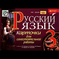 Русский язык 3 класс. Карточки для самостоятельной работы (к Сильновой)