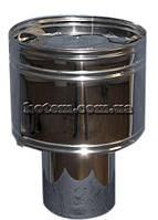 Дефлектор волпер из нержавеющей стали одностенный  элемент дымохода для печи, котла, каменки, камина