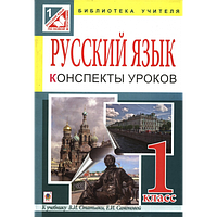 Русский язык. Конспекты уроков 1 класс (к Стативке)