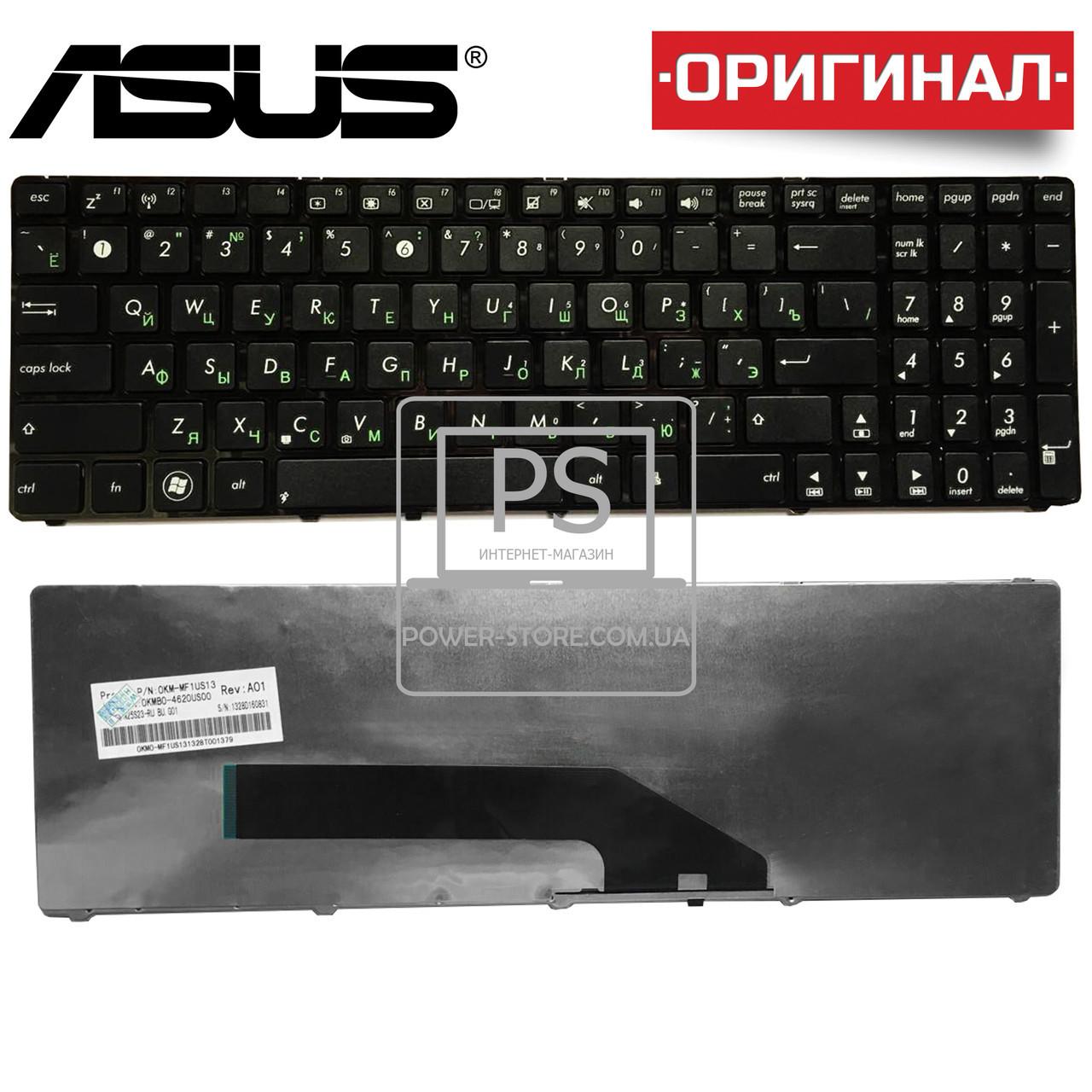 Клавиатура для ноутбука ASUS  V090562BK1, V090562BS1, V1111462CS2,
