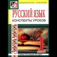 Русский язык. Конспекты уроков 1 класс (к Лапшиной)