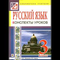 Русский язык. Конспекты уроков 3 класс (к Лапшиной)