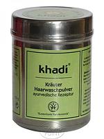 Травяной порошок для мытья волос Khadi Krauter 3 в 1, 150 г, Khadi