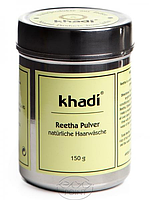 Травяной порошок для мытья волос Khadi Reetha (Ритха), 150 г, Khadi