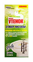 Стикеры чистоты Туалетный утенок Цитрус 4 в 1 - 3 шт.
