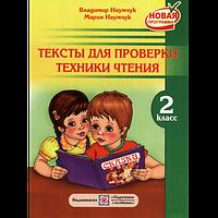 Тексты для проверки техники чтения 2 класс