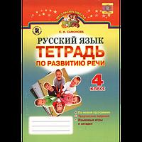 Русский язык 4 класс. Тетрадь по развитию речи (к Самоновой) Генеза