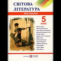 Світова література. Хрестоматія. 5 клас (ПіП)