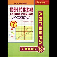 """Повні розв'язки за підручником """"Алгебра. 7 клас"""". (до Істер)"""