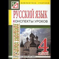 Русский язык. Конспекты уроков 4 класс (к Лапшиной)