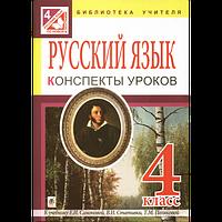 Русский язык. Конспекты уроков 4 класс (к Самоновой)