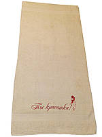Махровое полотенце с вышивкой «Ты красотка!» 70*140см