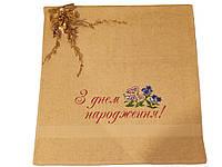 Махровое полотенце с вышивкой «З днем народження!» 70*140см