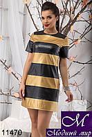 Элегантное кожаное мини-платье в полоску (р. S, M, L, XL) арт. 11470