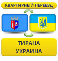 Квартирный Переезд из Тираны в Украину