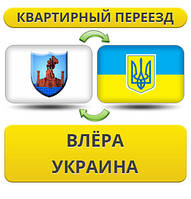 Квартирный Переезд из Влёра в Украину