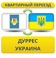 Квартирный Переезд из Дурреса в Украину
