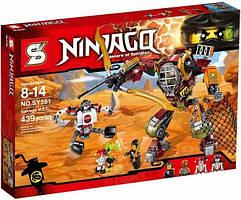 Конструктор Ниндзя - SY591 Робот спасатель (аналог Lego Ninjago)