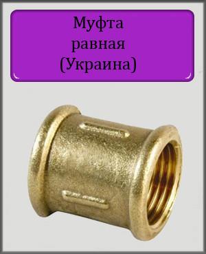 """Муфта 1/2""""х1/2"""" ВВ латунная"""