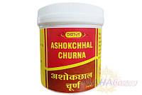 Ашокчал Чурна, Ашока порошок, Ashokchhal Churna, 100 гр