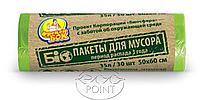 БИО Разлагаемый пакет для мусора, 50х60 см, 35 л/30 шт, 30 шт, Фрекен БОК