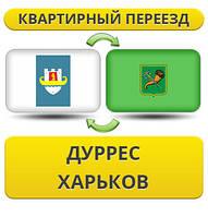 Квартирный Переезд из Дурреса в Харьков
