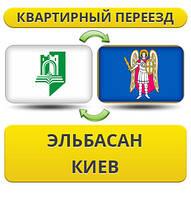 Квартирный Переезд из Эльбасан в Киев