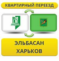 Квартирный Переезд из Эльбасан в Харьков