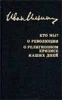 Кто мы? О революции. О религиозном кризисе наших дней. Иван Ильин