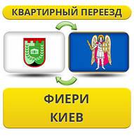 Квартирный Переезд из Фиери в Киев