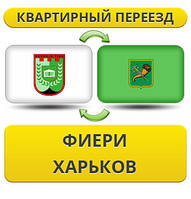 Квартирный Переезд из Фиери в Харьков