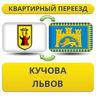 Квартирный Переезд из Кучова во Львов
