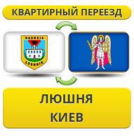 Квартирный Переезд из Люшня в Киев