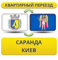 Квартирный Переезд из Саранда в Киев