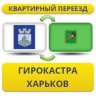 Квартирный Переезд из Гирокастра в Харьков