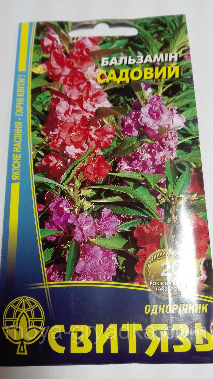 Бальзамiн садовий 0.5г СВ