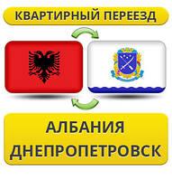 Квартирный Переезд из Албании в Днепропетровск