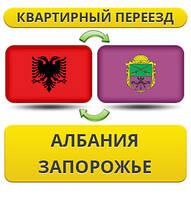 Квартирный Переезд из Албании в Запорожье