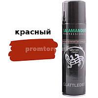 Краска для гладкой кожи Salamander Professional Leather Fresh 250ml (красный)
